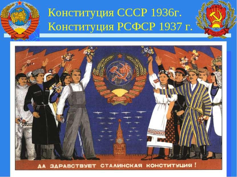 Конституция СССР 1936г. Конституция РСФСР 1937 г.