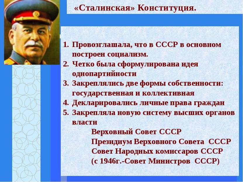 «Сталинская» Конституция. Провозглашала, что в СССР в основном построен социа...
