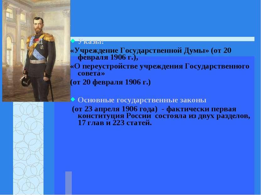 Указы: «Учреждение Государственной Думы» (от 20 февраля 1906 г.), «О переустр...