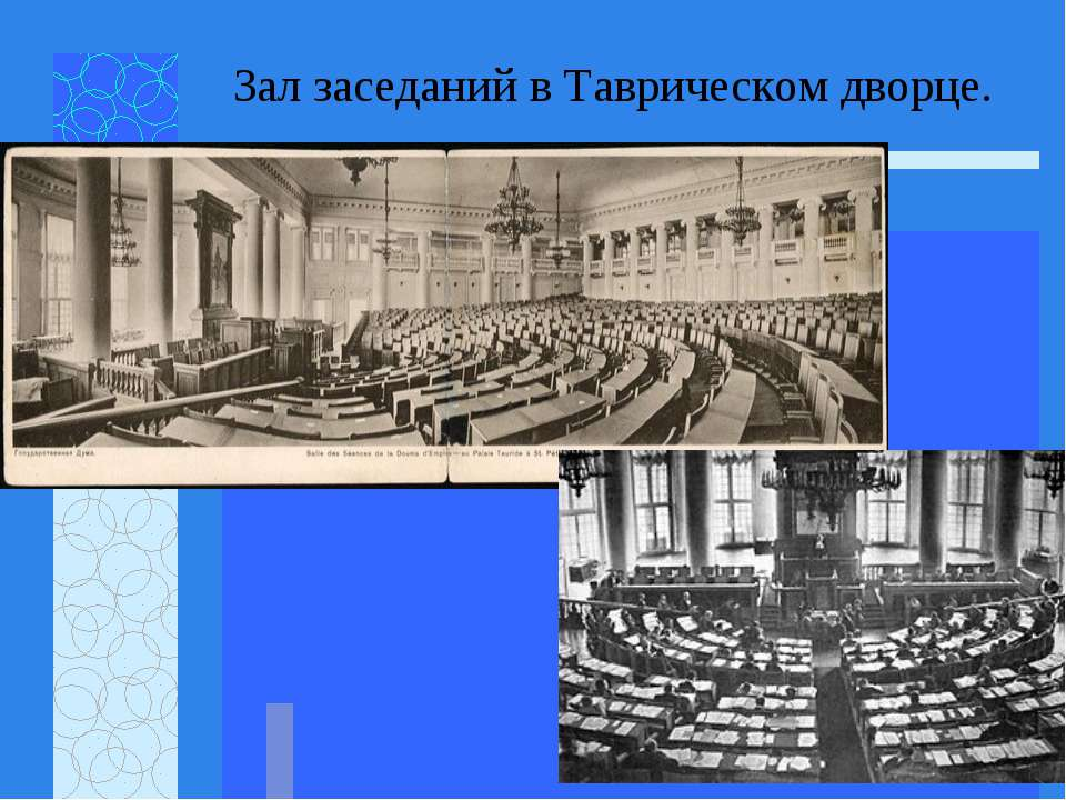 Зал заседаний в Таврическом дворце.