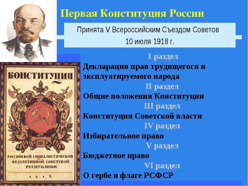Первая Конституция России Принята V Всероссийским Съездом Советов 10 июля 19...