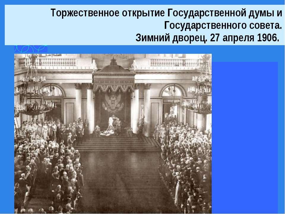 Торжественное открытие Государственной думы и Государственного совета. Зимний...
