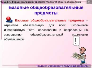 Тема 2.4. Формы реализации среднего (полного) общего образования 5 Базовые об...
