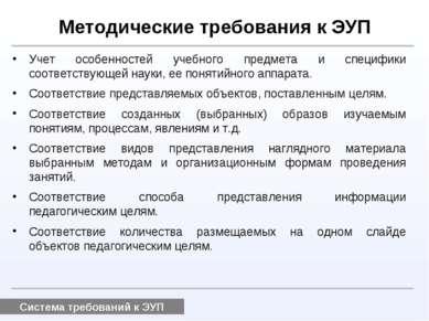 Система требований к ЭУП Методические требования к ЭУП Учет особенностей учеб...