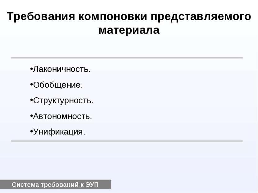 Система требований к ЭУП Требования компоновки представляемого материала Лако...