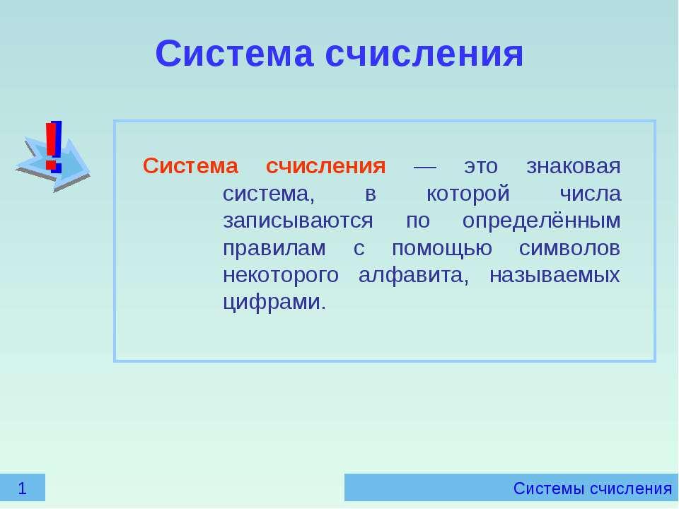 Система счисления — это знаковая система, в которой числа записываются по опр...