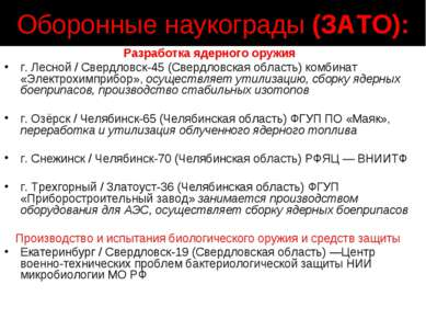 Оборонные наукограды (ЗАТО): Разработка ядерного оружия г. Лесной / Свердловс...