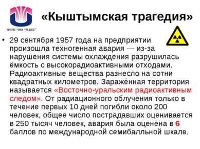 «Кыштымская трагедия» 29 сентября 1957 года на предприятии произошла техноген...