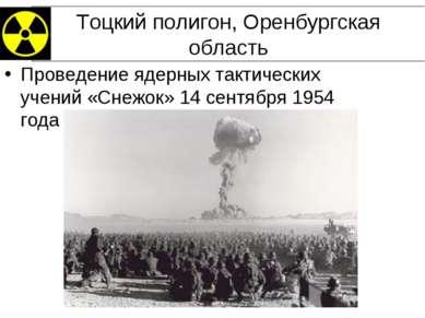 Тоцкий полигон, Оренбургская область Проведение ядерных тактических учений «С...
