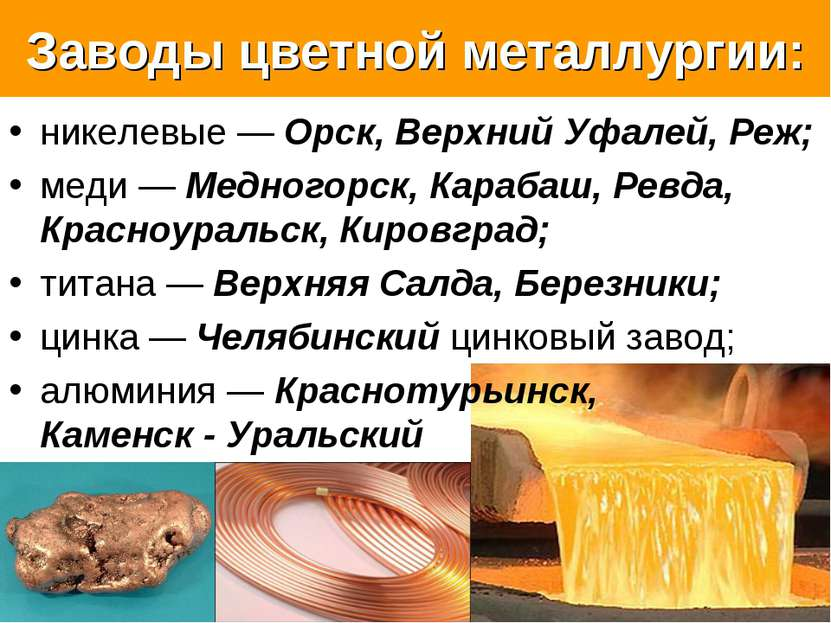 Заводы цветной металлургии: никелевые — Орск, Верхний Уфалей, Реж; меди — Мед...