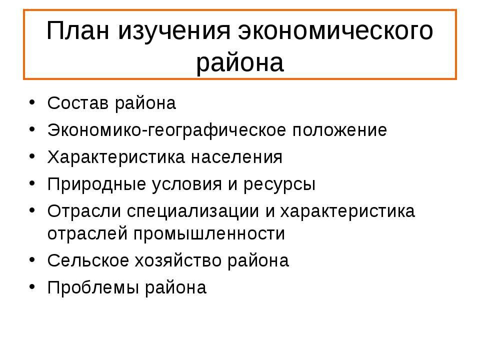 План изучения экономического района Состав района Экономико-географическое по...