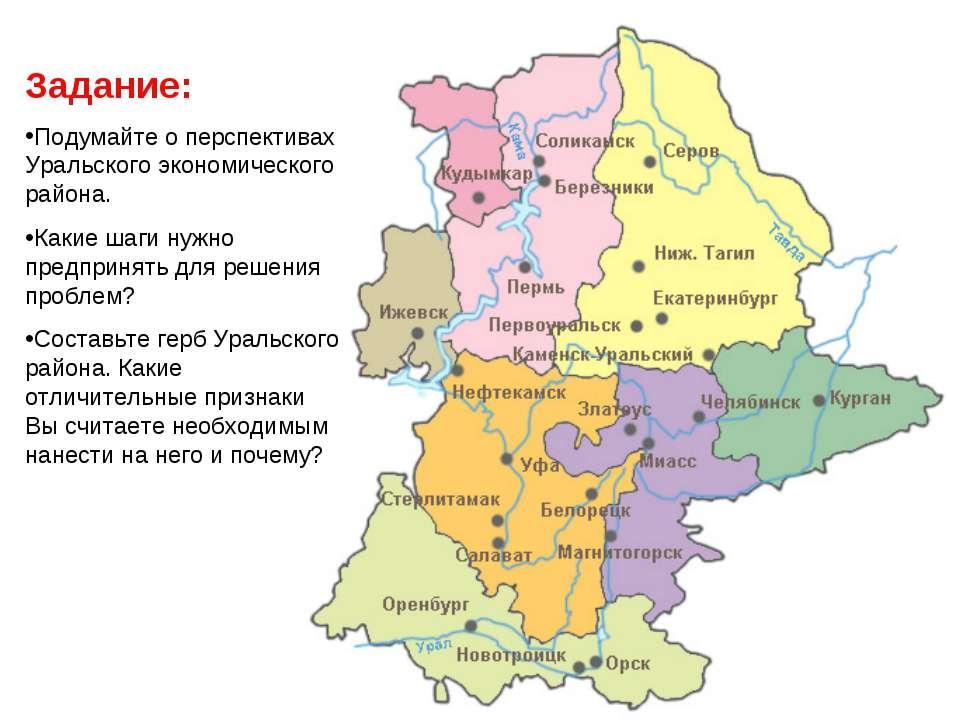 Задание: Подумайте о перспективах Уральского экономического района. Какие шаг...