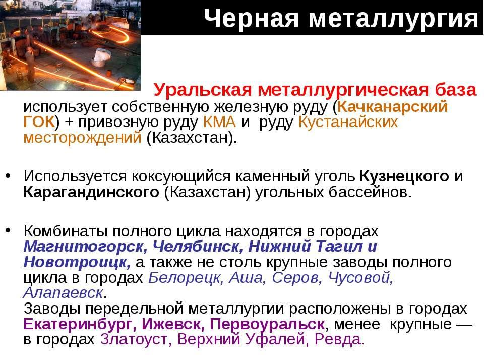 Черная металлургия Уральская металлургическая база использует собственную жел...