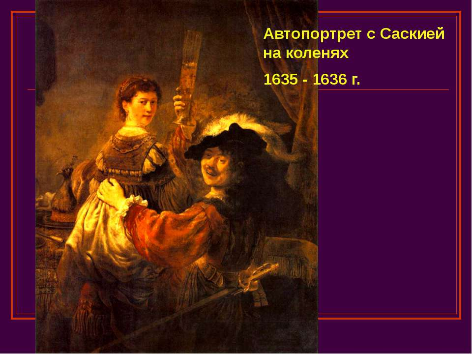 Автопортрет с Саскией на коленях 1635 - 1636 г.
