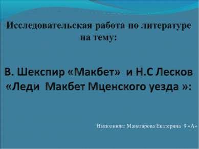 Выполнила: Манагарова Екатерина 9 «А»