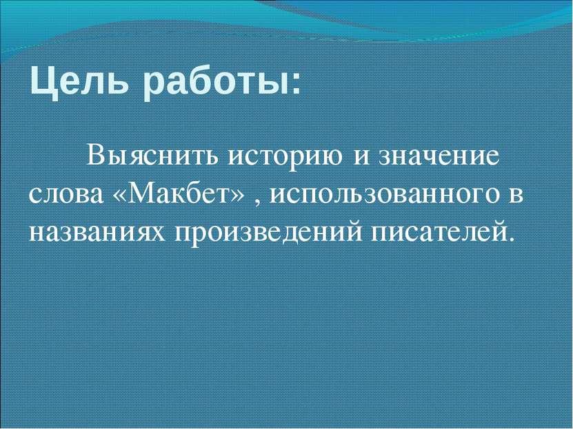 Цель работы: Выяснить историю и значение слова «Макбет» , использованного в н...
