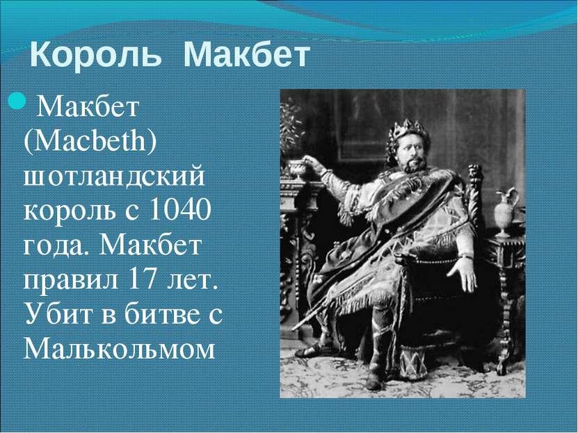 Король Макбет Макбет (Macbeth) шотландский король с 1040 года. Макбет правил ...