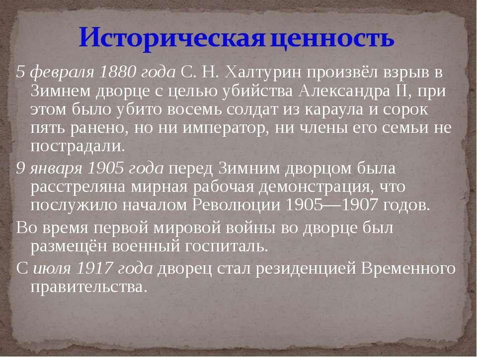 5 февраля 1880 года С. Н. Халтурин произвёл взрыв в Зимнем дворце с целью уби...