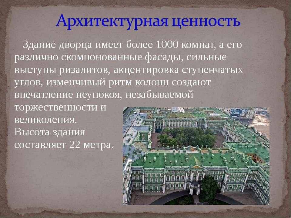 Здание дворца имеет более 1000 комнат, а его различно скомпонованные фасады, ...