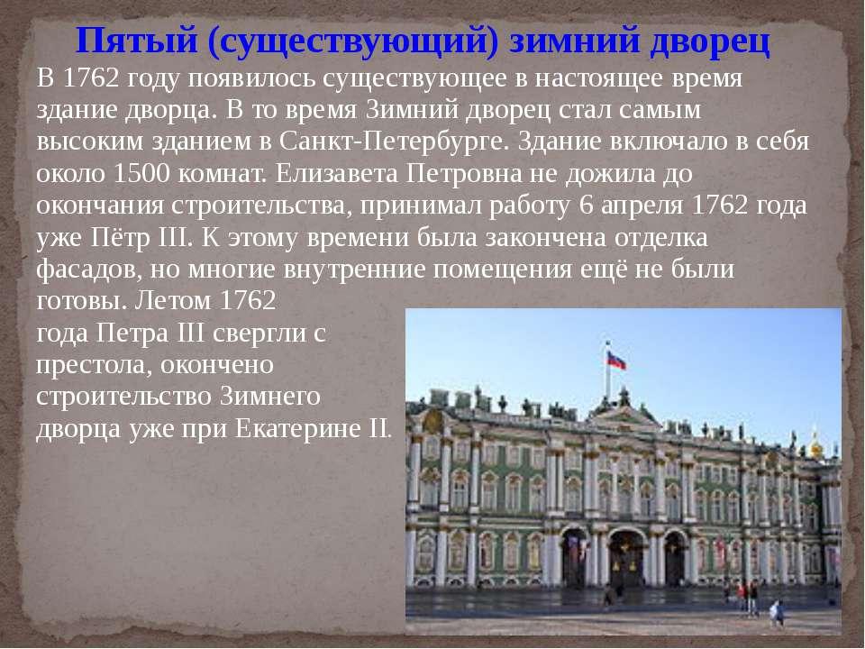 Пятый (существующий) зимний дворец В 1762 году появилось существующее в насто...