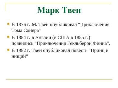 """Марк Твен В 1876 г. М. Твен опубликовал """"Приключения Тома Сойера"""" В 1884 г. в..."""