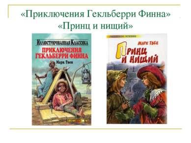 «Приключения Гекльберри Финна» «Принц и нищий»