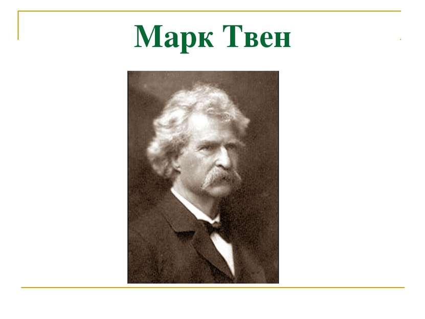 Марк Твен