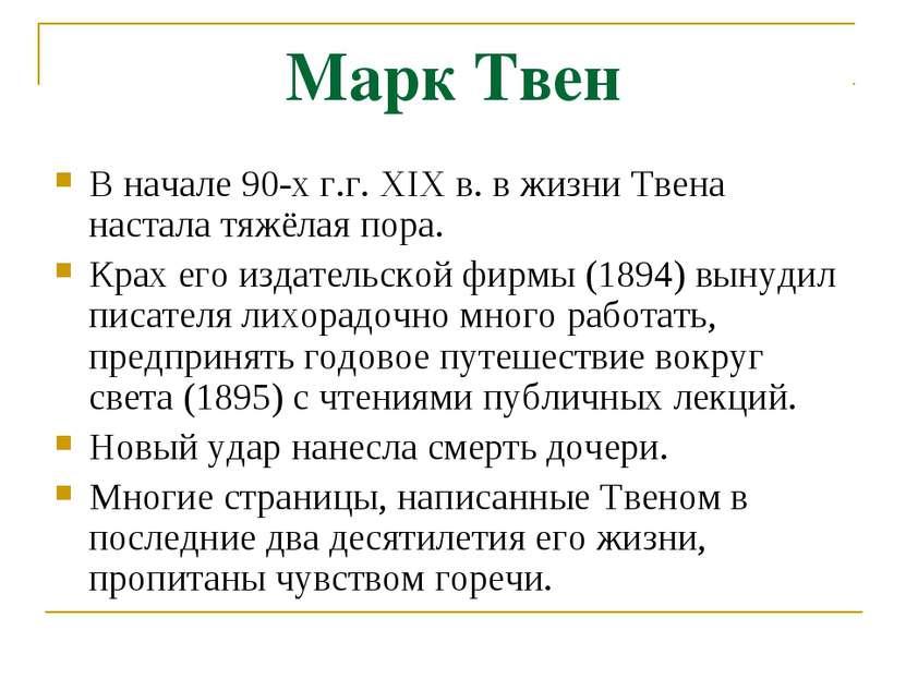 Марк Твен В начале 90-х г.г. XIX в. в жизни Твена настала тяжёлая пора. Крах ...