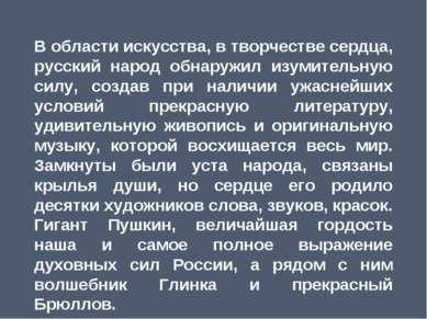 В области искусства, в творчестве сердца, русский народ обнаружил изумительну...