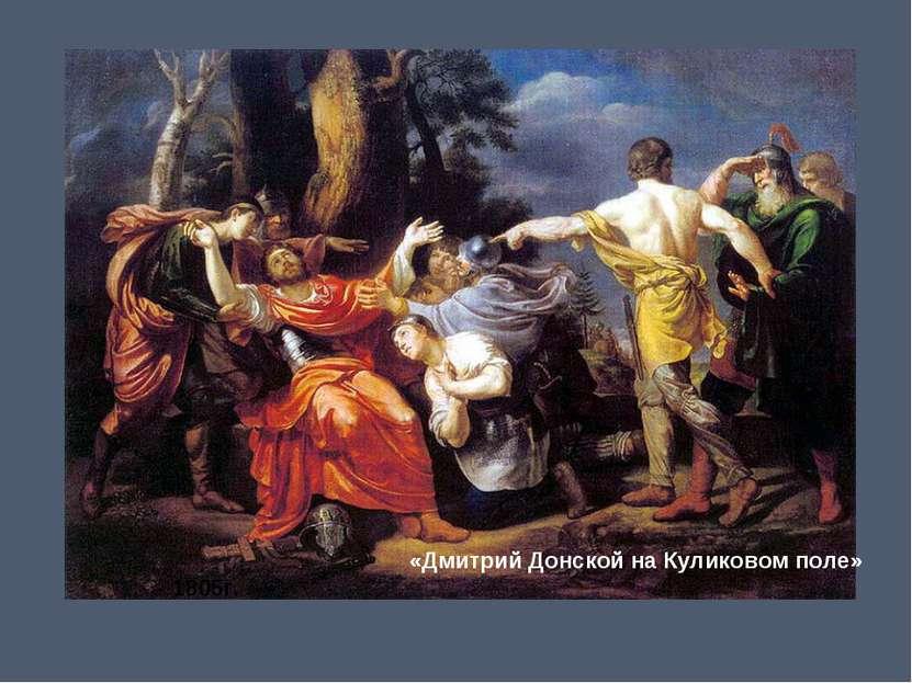 «Дмитрий Донской на Куликовом поле» 1805г.