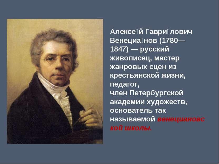 Алексе й Гаври лович Венециа нов(1780—1847)— русский живописец, мастер жанр...