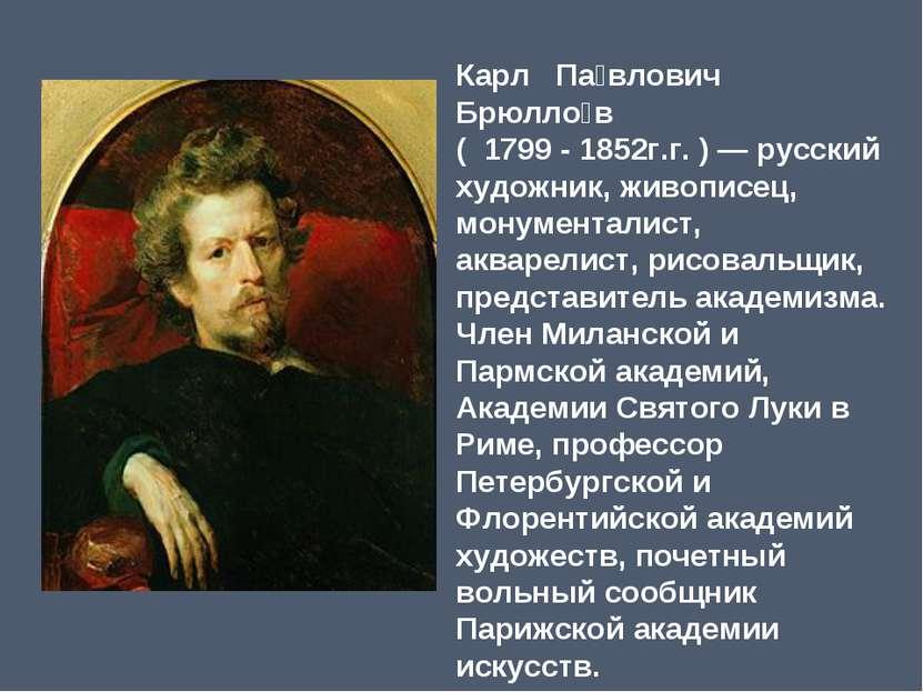 Карл Па влович Брюлло в ( 1799- 1852г.г.)—русский художник, живописец, ...