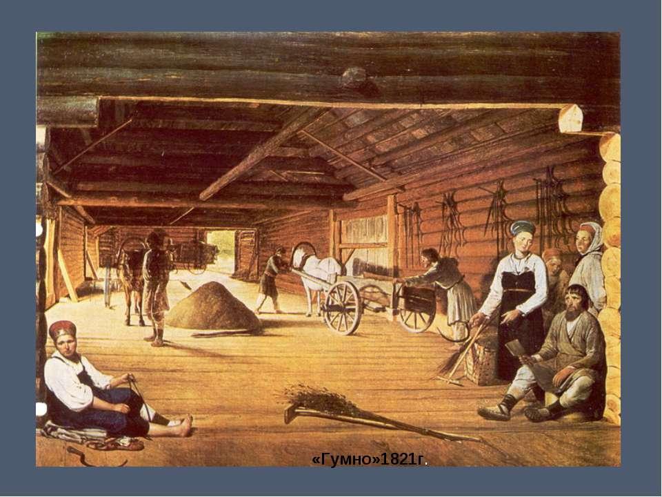 «Гумно»1821г.