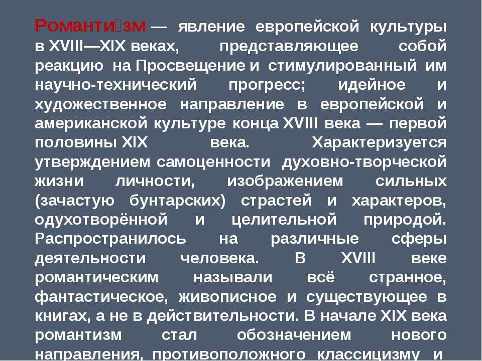 Романти зм— явление европейской культуры вXVIII—XIXвеках, представляющее с...