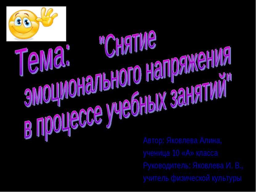 Автор: Яковлева Алина, ученица 10 «А» класса Руководитель: Яковлева И. В., уч...