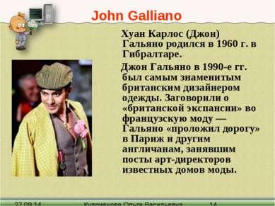 John Galliano Хуан Карлос (Джон) Гальяно родился в 1960 г. в Гибралтаре. Джон...