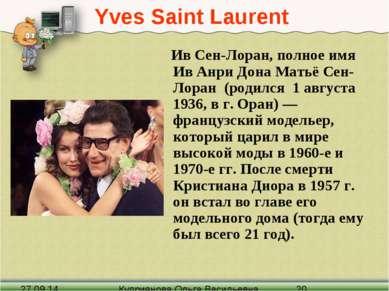 Yves Saint Laurent Ив Сен-Лоран, полное имя Ив Анри Дона Матьё Сен-Лоран (род...