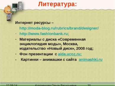 Литература: Интернет ресурсы – http://moda-blog.ru/rubrics/brand/designer/ ht...