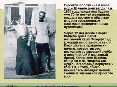Высокое положение в мире моды Шанель подтвердила в 1954 году, когда она будуч...
