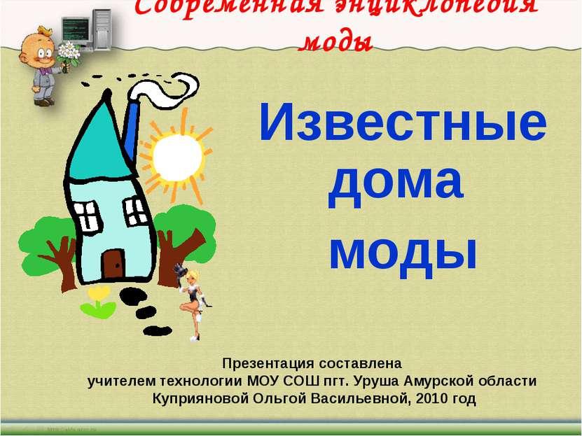 72b594386319 Известные дома моды Современная энциклопедия моды Презентация составлена  учит.