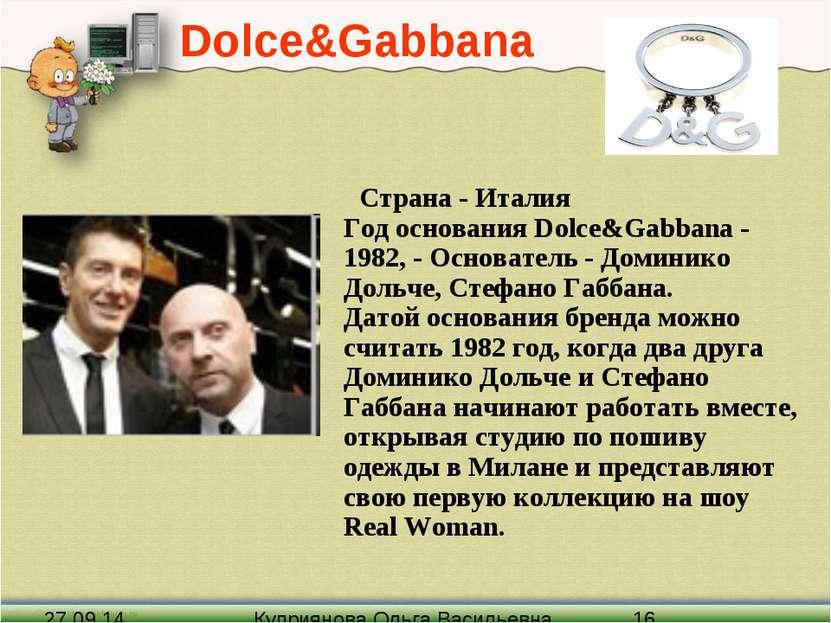 Dolce&Gabbana Страна - Италия Год основания Dolce&Gabbana - 1982, - Основател...