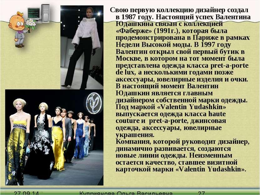 Свою первую коллекцию дизайнер создал в 1987 году. Настоящий успех Валентина ...