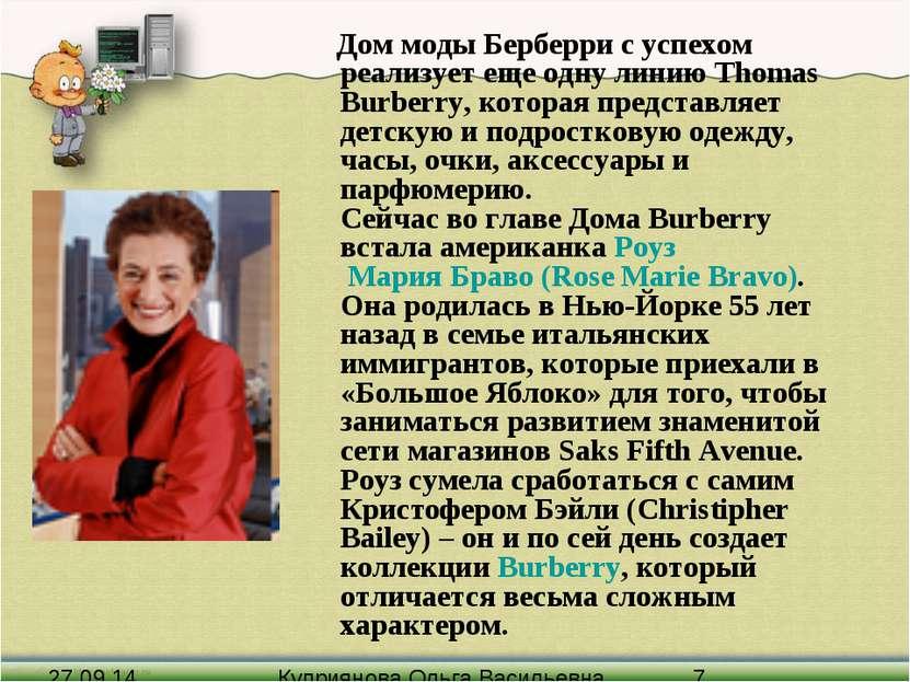 Дом моды Берберри с успехом реализует еще одну линию Thomas Burberry, которая...