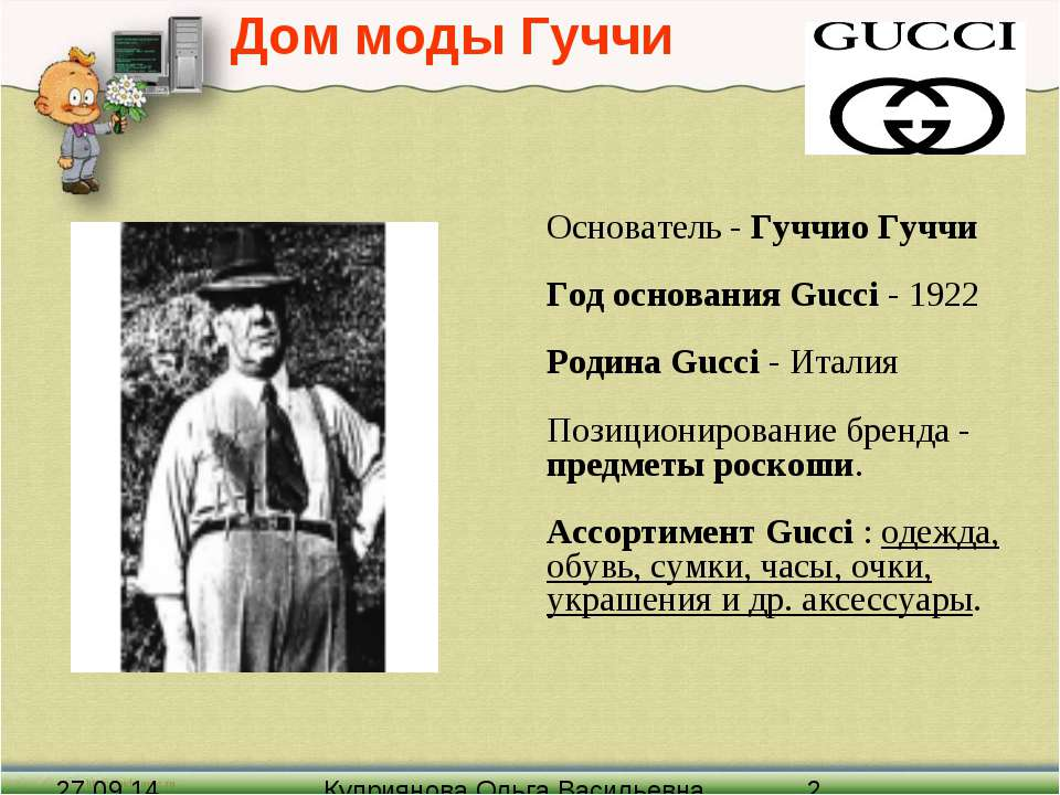 Дом моды Гуччи Основатель - Гуччио Гуччи Год основания Gucci - 1922 Родина Gu...