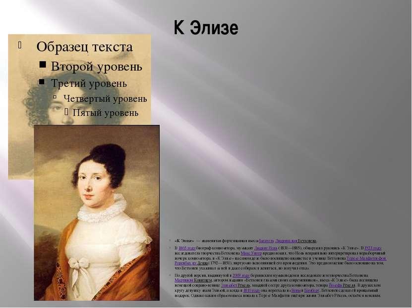 К Элизе «К Элизе» — знаменитая фортепианная пьеса-багатель Людвига ван Бетхов...