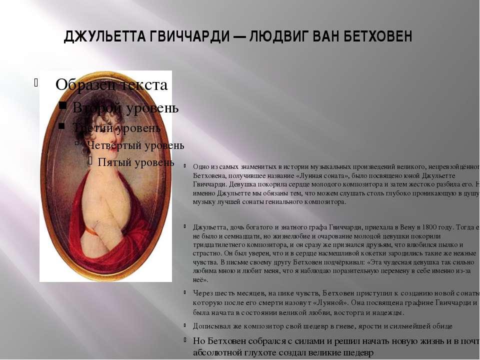 ДЖУЛЬЕТТА ГВИЧЧАРДИ— ЛЮДВИГ ВАН БЕТХОВЕН Одно из самых знаменитых в истории ...