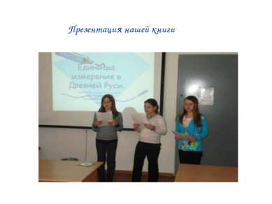 Презентация нашей книги