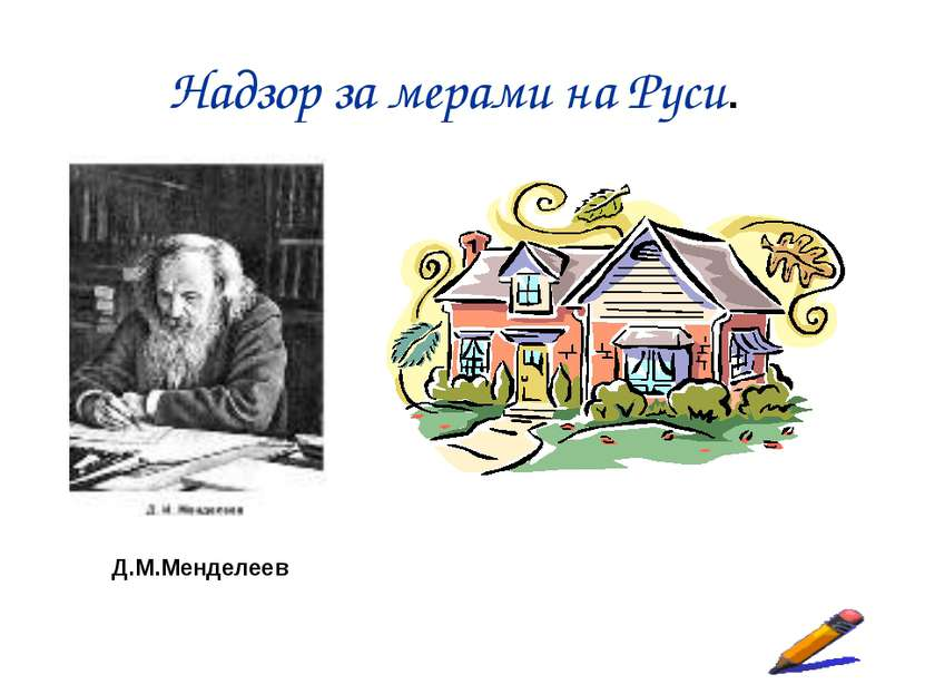 Надзор за мерами на Руси. Д.М.Менделеев