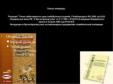 Список литературы Ратушная Г. Расчет себестоимости и цены хлебобулочных издел...