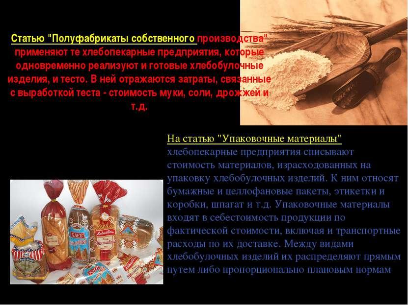 """Статью """"Полуфабрикаты собственного производства"""" применяют те хлебопекарные п..."""